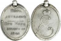 Медаль в память Ясского мира Победителям при Мире. 29 декаб