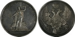 Настольная медаль Преуспевающему. Серебро, 25,57 гр. Диам.