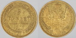 5 Рублей 1847 г. СПб-АГ. Золото, 6,55 гр. Состояние XF(зерка