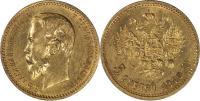 5 Рублей 1910 г. АГ-ЭБ. Гурт (Э*Б). Золото, 4,29 гр. Со