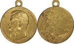 Медаль За усердие. Л.ст.:Портрет Николая II. Диам. 30 мм