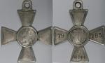 Знак Отличия Военного Ордена Георгиевский крест 4 степени №