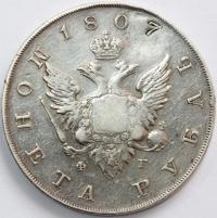 1 рубль 1807 года, СПБ-ФГ. Лиц. ст.: орел меньше. Об. ст.: б