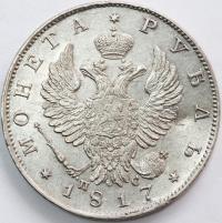 1 рубль 1817 года, СПБ-ПС. Лиц. ст.: орел образца 1810 года,