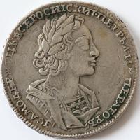 1 рубль 1723 года. Портрет в античных доспехах. Без обозначе