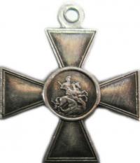 Георгиевский крест 4-й степени № 652613. Петроградский монет