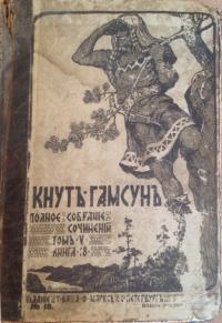 Кнут Гамсун. Полное собрание сочинений в 5 томах. Том 5.  но