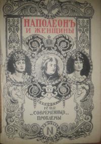 Фредерик Массон. Наполеон и женщины. Книгоиздательство Совр