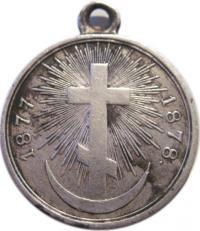 Медаль Русско-турецкая война 1877-1878. Учреждена 17 апреля