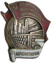 Нагрудный знак Отличник Социалистического Соревнования Нарко