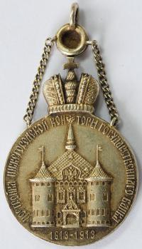 Памятный жетон Постройка Нижегородской конторы государствен
