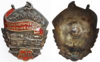 Значок «Отличник социалистического соревнования НКТМ» № 986.