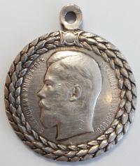 Медаль За беспорочную службу в полиции, Николай 2 (Второй)
