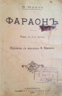 Болеслав Прус. Фараон. 1898 год. Роман в 3-х частях. Перевод