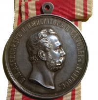 Наградная медаль За усердие Александр II ( Второй). Лицевая