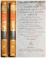 Записки исторические гражданские и военные о России с 1727 п