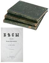 Достоевский, Ф.М. Бесы: роман в трех частях. СПб.: К. Замысловский, 1873.