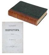 Достоевский, Ф.М. Подросток: роман: [в 3 ч.] Ч.1-3. СПб.: А. Траншель, 1876.