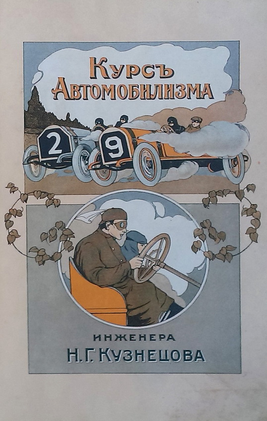 http://www.gelos.kiev.ua/2015/10/17/bigimages/kuznetsov-kurs-avtomobilista_diler-17-10-15_2.jpg