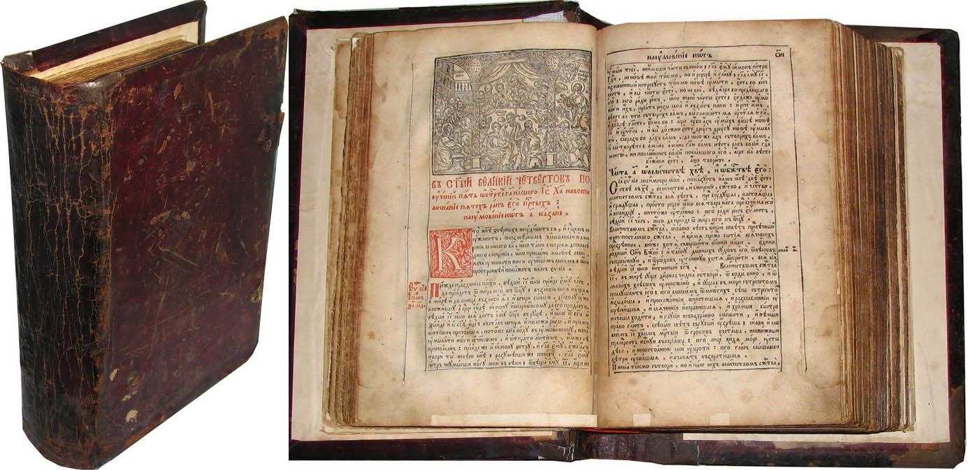 коллектор (паровые антиквариат церковная книга пролог 1642-1643 цена ценность том случае, когда