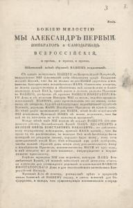 Манифест Александра Первого об отречении цесаревича Константина от престола.
