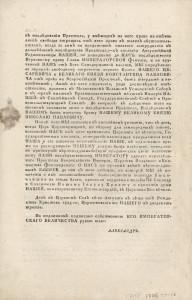 Манифест Александра I об отречении цесаревича Константина от престола.