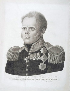 Его Величество Император Константин I Павлович