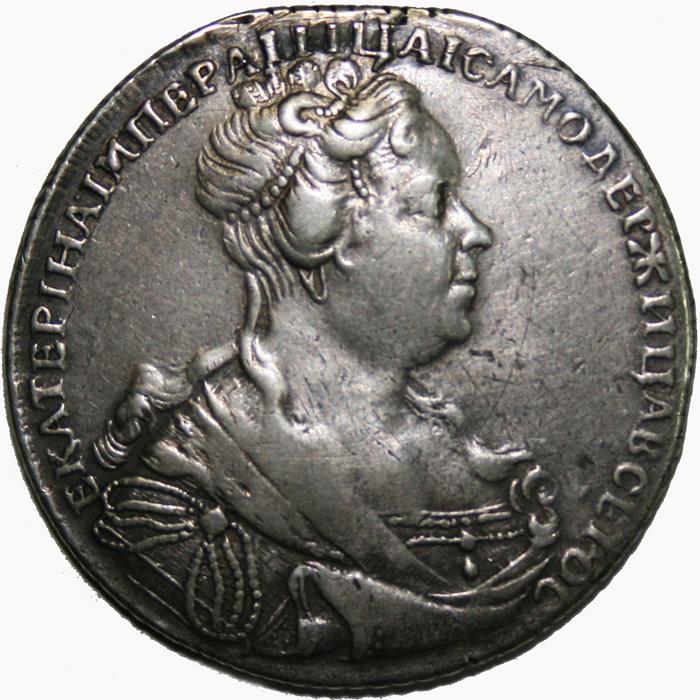 вопросов: монета екатерина императрица и самодержица всероссийская 1727 цена ошибку