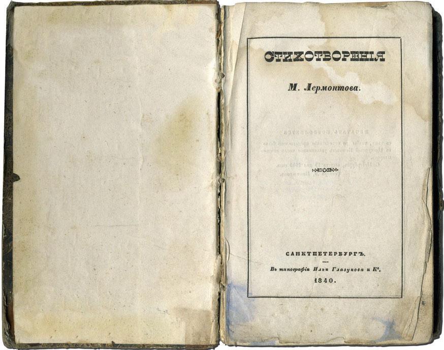 Первое произведени лермонтова выпущенное под своим именем