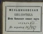 ����� ���������� �.�. �������� �������� ����� 1828 � 1829 �����: � 4 �